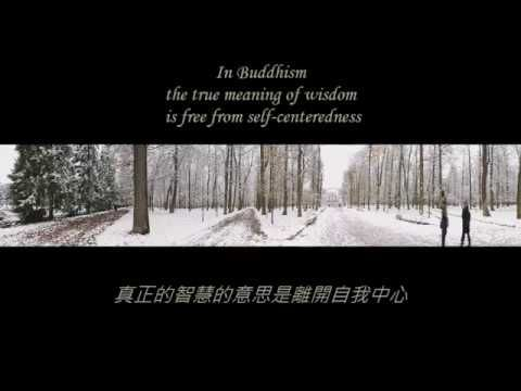 (15) What does wisdom mean-Master Sheng Yen聖嚴師父開示-何謂智慧 - YouTube