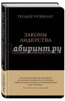 Теодор Рузвельт - Теодор Рузвельт. Законы лидерства обложка книги