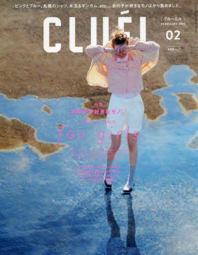 CLUEL 2016年2月号 大きい表紙画像