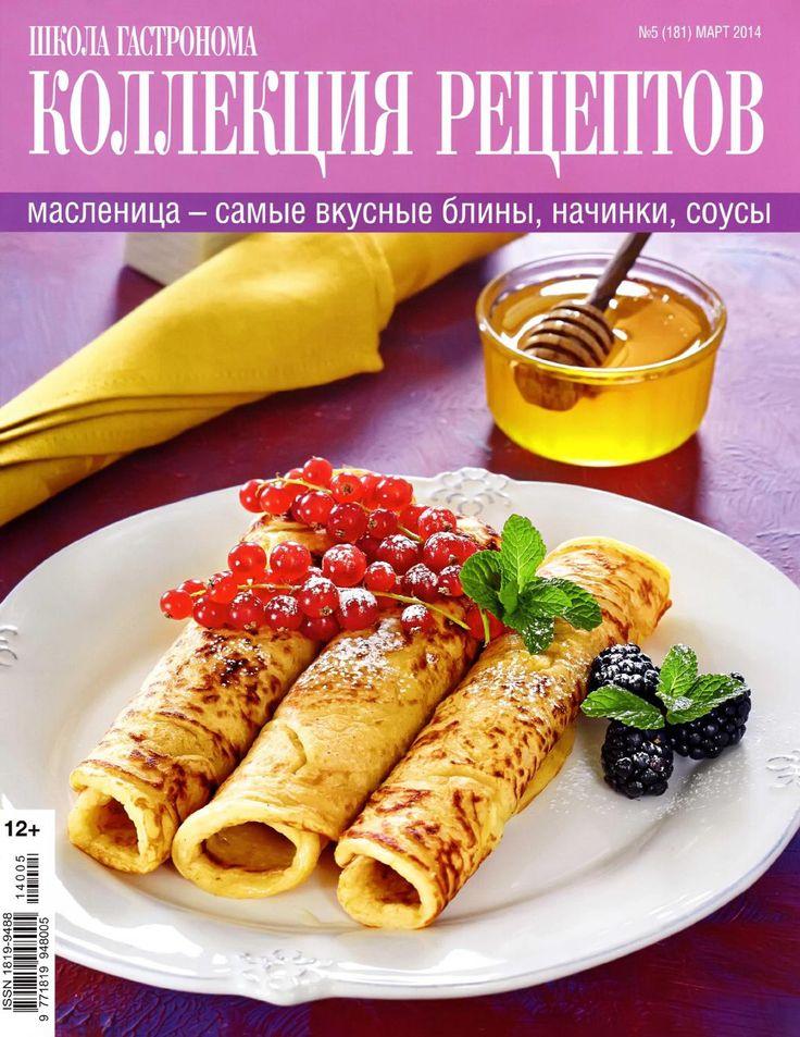 Школа гастронома коллекция рецептов № 5 2014