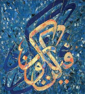 Arabic Calligraphy on marble