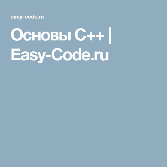 Основы C++ | Easy-Code.ru