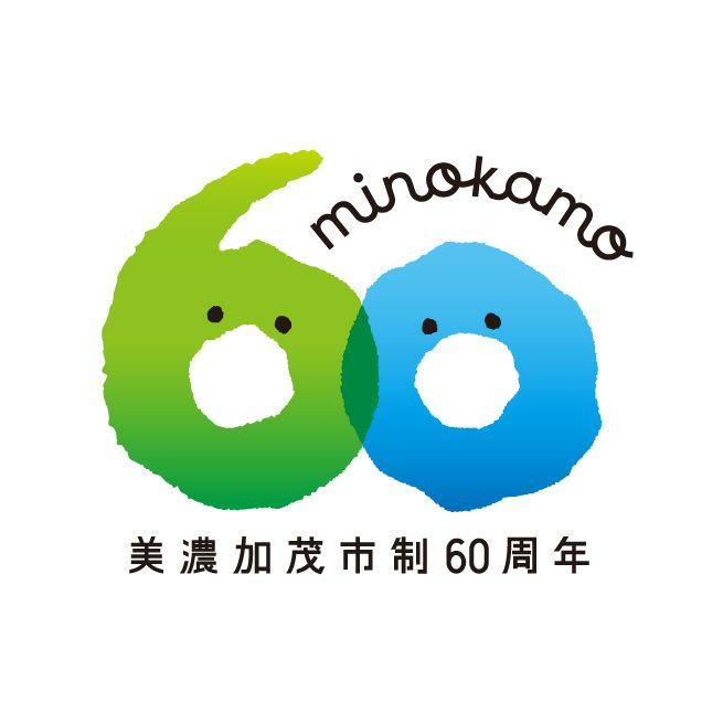 美濃加茂市制60周年記念ロゴ |