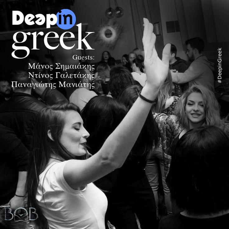 Η Κυριακή στο Deep InsideClub μυρίζει Ελλάδα και μας ταξιδεύει με την καλύτερη LIVE Κρητική μουσική!