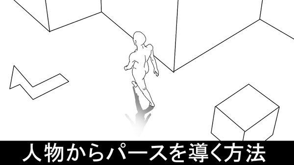 【110】人物からパースを導く方法【漫画アシスタントテクニック】