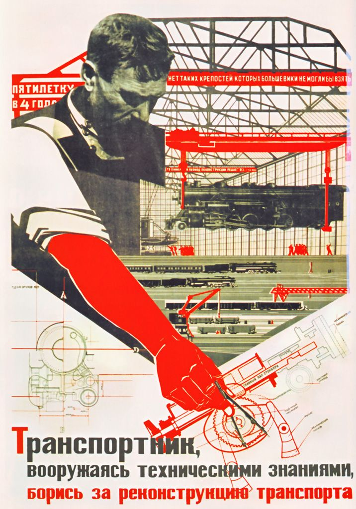 « Transport worker, having equipped yourself with technical knowledge, struggle for the reconstruction of transport. » (1931) (I make no claims to the accuracy of the translation... I take it as I find it)