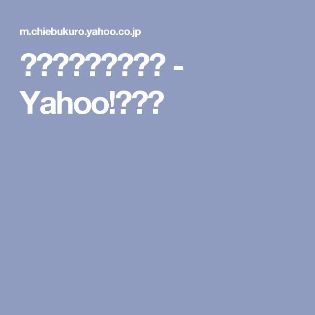 牛乳パックの絵本棚 - Yahoo!知恵袋