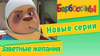 Барбоскины Выпуск 1 - Первое место (мультфильм) - YouTube