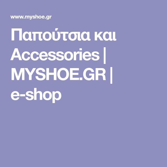 Παπούτσια και Accessories | MYSHOE.GR | e-shop