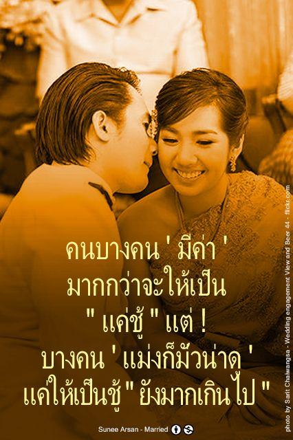 092 Married - Sunee Arsan - Sunee Arsan