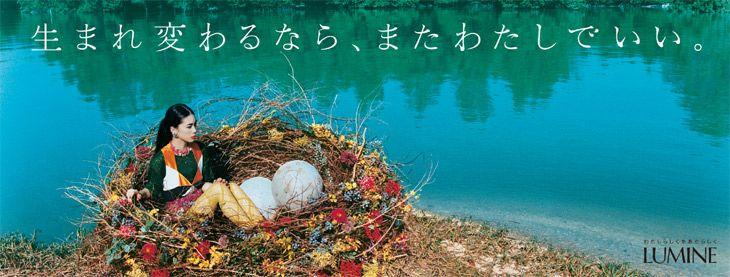 生まれ変わるなら、またわたしでいい。 : オンナゴコロ突きまくりのLUMINE(ルミネ)の広告 - NAVER まとめ
