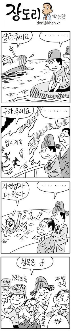 [장도리]2014년 7월 30일 침묵은 금