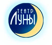 Картинки по запросу Московский Театр Луны