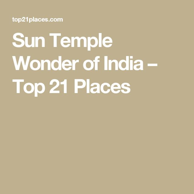 Sun Temple Wonder of India – Top 21 Places