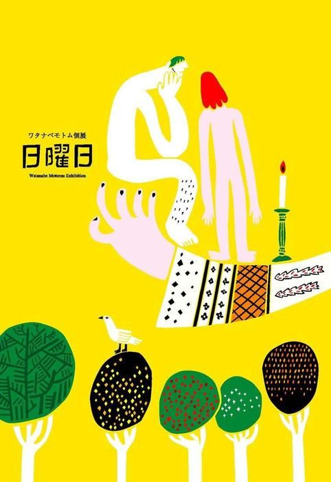 Japanese Illustration: Hiney. - Gurafiku: Japanese Graphic Design