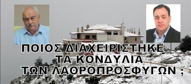 o iakxos: ΠΟΤΕ ΘΑ ΔΟΥΜΕ ΛΟΓΑΡΙΑΣΜΟ ΣΤΗΝ ΑΕΤΟΠΕΤΡΑ