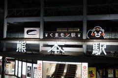 熊本駅改めくまモン駅へ遊びにきてね 熊本駅はくまモンにジャックされていてファンにはたまらないスポットになっていますよ こちらは正面の入り口から 駅の名前ごとくまモンです 他にも巨大くまモンやくまモンの駅長室壁画などなどくまモンだらけ 駅内では熊本復興支援くまモングッズの販売なども行っています ぜひぜひくまモン好きの方熊本へ遊びにいらしてくださいね()v tags[熊本県]
