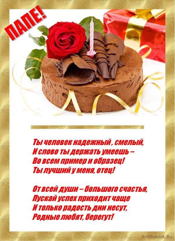 Поздравления от дочери отцу в день рождения