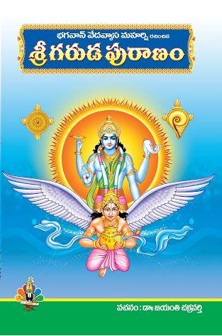 Sri Garuda Puranam - Telugu eBook