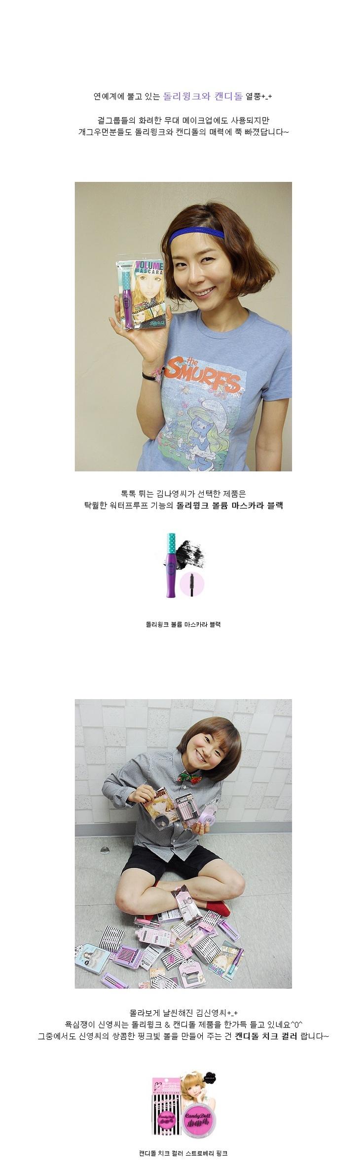 Celebrity Sponsorship - Gim SinYoung, Gim NaYoung