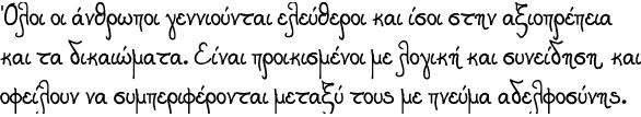 Sample text in handwritten Greek (Article 1 of the Universal Declaration of Human Rights)