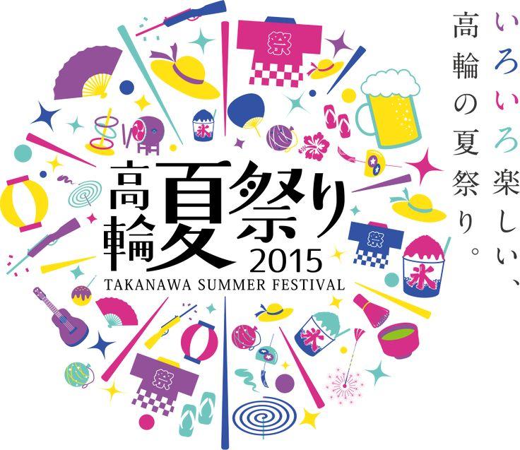 いろいろ楽しい、高輪の夏祭り。高輪夏祭り2015 TAKANAWA SUMMER FESTIVAL