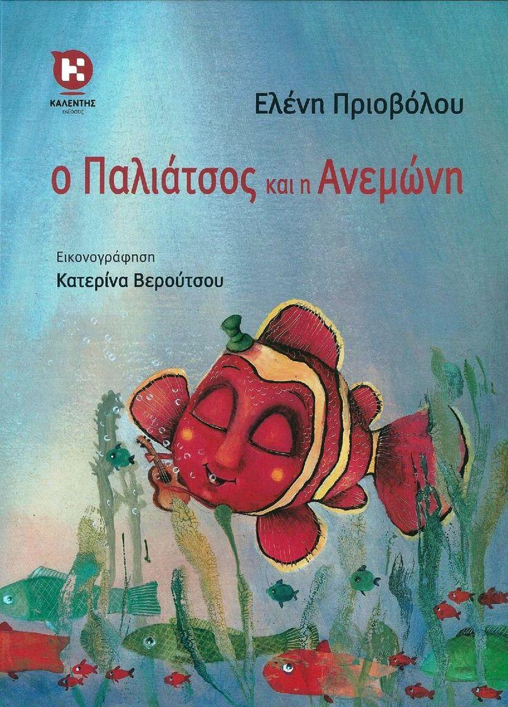 Μια φορά κι έναν καιρό,στου βυθού τις πολιτείες ζούσε ένα μικρό ψάρι που το 'λεγαν Παλιάτσο...