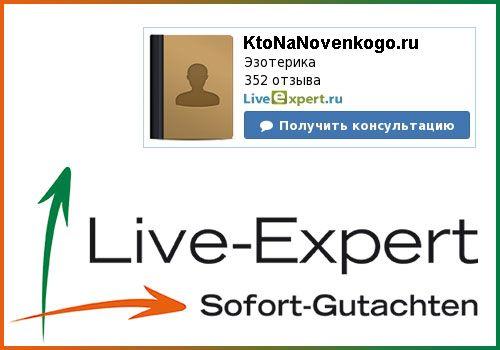 Ливэксперт— отзывы о заработке на консультациях в LiveExpert | KtoNaNovenkogo.ru - создание, продвижение и заработок на сайте