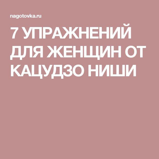7 УПРАЖНЕНИЙ ДЛЯ ЖЕНЩИН ОТ КАЦУДЗО НИШИ