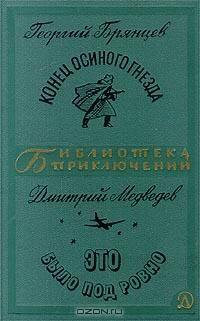 Конец осиного гнезда. Это было под Ровно — Георгий Брянцев, Дмитрий Медведев. Детская литература, 1968