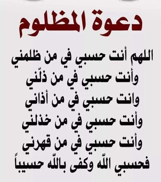 دعوة المظلوم Blog Posts Blog Calligraphy
