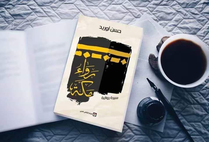 تحميل رواية رواء مكة Pdf أسرع رابط Makkah