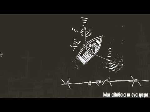 (15) Αντίποινα & Social Waste - Μια αλήθεια και ένα ψέμα (ft DJ Magnum) - YouTube