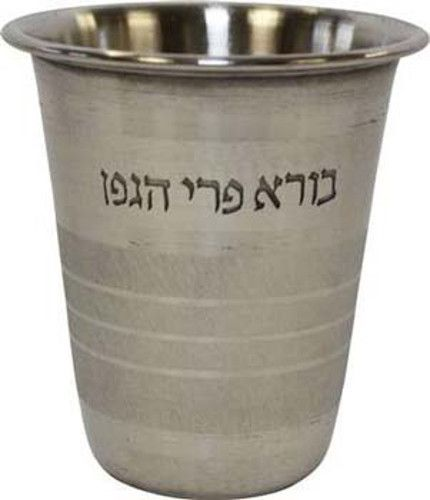 "Stainless Steel Kiddush Cup - Cup 3"" H 2.5"""