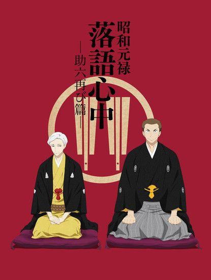 Shōwa Genroku Rakugo Shinjū Anime's 2nd Season Reveals Staff Cast Visual Ad