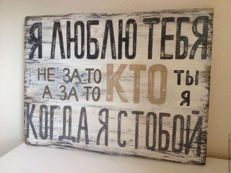 Купить или заказать деревянный постер 'Любовь' в интернет-магазине на Ярмарке Мастеров. Есть всего три слова, и они просты, Но в них каждый смысл может видеть свой. Я люблю тебя не за то, кто ты, Я люблю тебя за то, кто я с тобой. Louna Деревянные постер ручной работы. Ручная роспись. Состаренное дерево.…