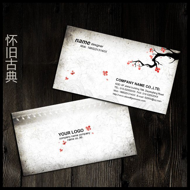 36 best business cards images on pinterest graphics chinese the classic chinese wind business card card httpweili colourmoves