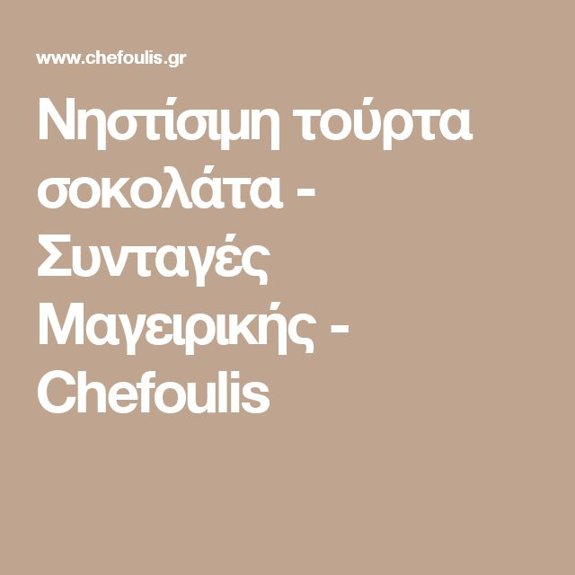 Νηστίσιμη τούρτα σοκολάτα - Συνταγές Μαγειρικής - Chefoulis