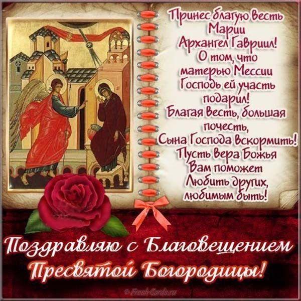 Поздравление с праздником благовещения в прозе священнику