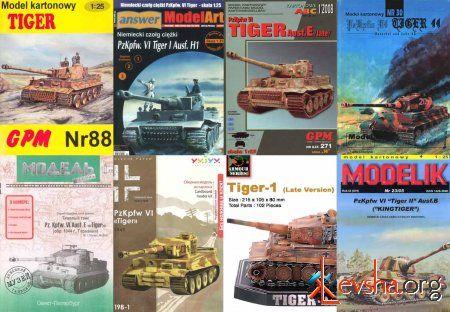 «Тигр» | Все бумажные модели танка