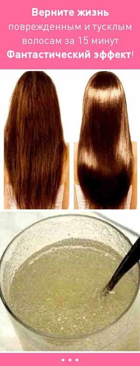 Верните жизнь своим поврежденным и тусклым волосам всего за 15 минут. Фантастический эффект!