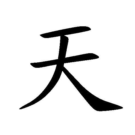 Die besten 17 Ideen zu Chinesische Schriftzeichen auf Pinterest | Chinesische kalligraphie ...