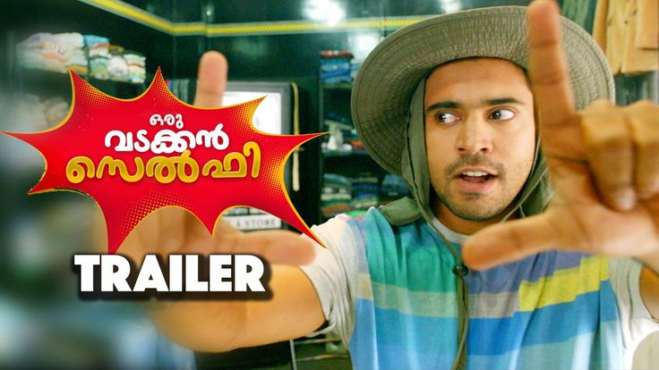 """Oru Vadakkan Selfie"" Movie Trailer With Subtitles 