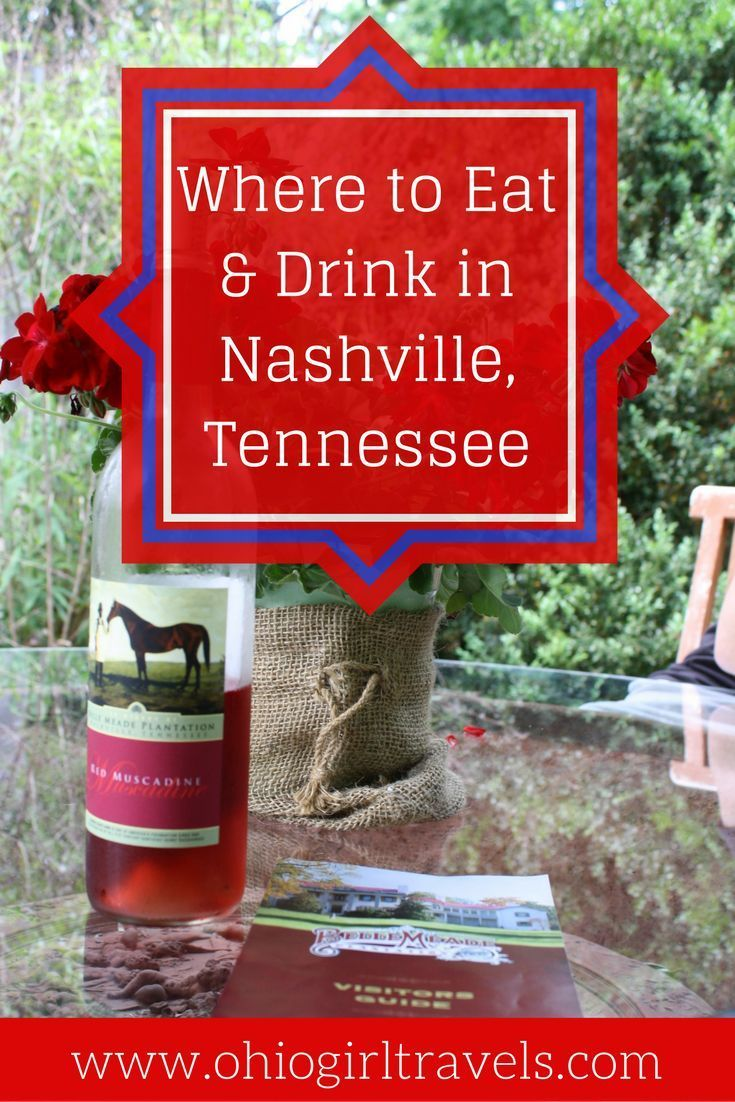 We're definitely foodies and Nashville did not disappoint us. There are endless restaurants, breweries, and wineries to explore while you're in Nashville. We've tried quite a few and definitely approve. Find out what our favorite local bars and restaurants in and around Nashville are! You'll want to save this to your food or travel board.
