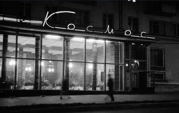 Cafe Kosmos (Space), Perm, 60-s