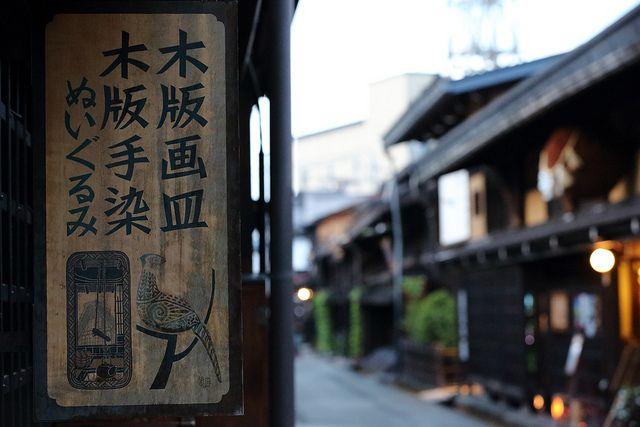 A shop of woodcut printing. Sannomachi street, Hida-Takayama, Gifu