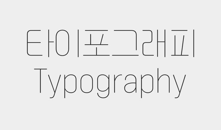 HG인문고딕 - 그래픽 디자인, 타이포그래피