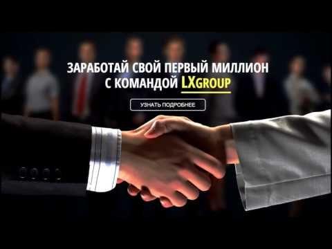 LXlife Company   ЭТО УСПЕХ И ФИНАНСОВАЯ СВОБОДА !