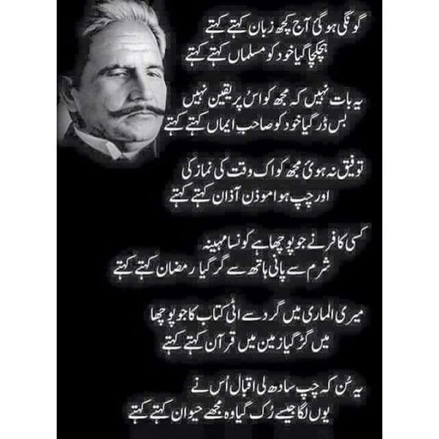 Iqbal Urdu Shayari Images: 125 Best Allama Iqbal Urdu Images On Pinterest