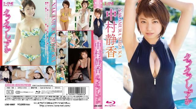 [LCBD-00807] Shizuka Nakamura 中村静香  クラクラしずか Blu-ray